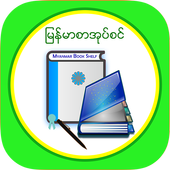 MM Bookshelf - Myanmar ebook and daily news icon