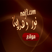 موقع نور وهداية icon