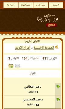 موقع نور وهداية screenshot 3