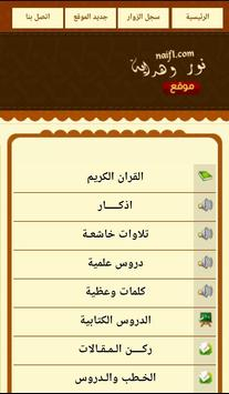 موقع نور وهداية screenshot 1