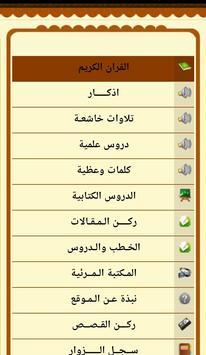 موقع نور وهداية screenshot 2