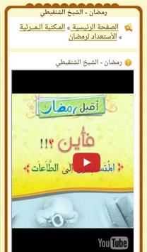 موقع نور وهداية screenshot 7