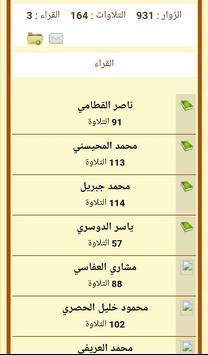 موقع نور وهداية screenshot 4