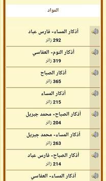 موقع نور وهداية screenshot 5