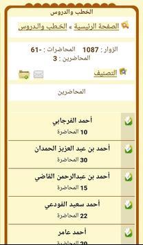 موقع نور وهداية screenshot 6