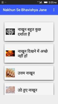 Nakhun Se Bhavishya Jane screenshot 1