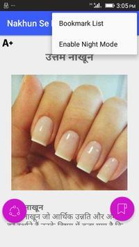 Nakhun Se Bhavishya Jane screenshot 2