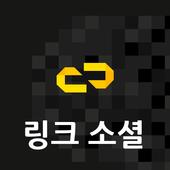 링크 소셜 icon