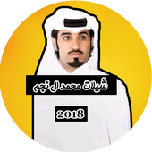 شيلات محمد ال نجم 2018 بدون نت icon