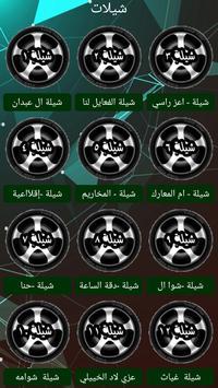 شيلات محمد ال نجم 2018 بدون نت screenshot 1