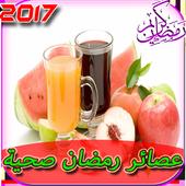 عصائر الصيف الصحية 2017 icon
