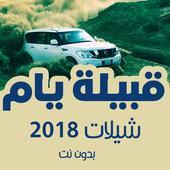شيلات قبايل يام 2018 بدون انترنت icon