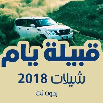شيلات قبايل يام 2018 بدون انترنت poster