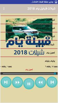 شيلات قبايل يام 2018 بدون انترنت screenshot 4