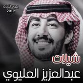 شيلات عبدالعزيز العليوي icon