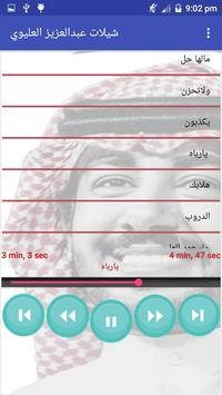 شيلات عبدالعزيز العليوي screenshot 5