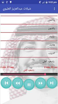 شيلات عبدالعزيز العليوي screenshot 6