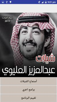 شيلات عبدالعزيز العليوي screenshot 7