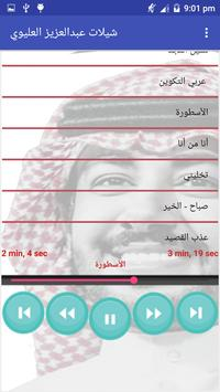 شيلات عبدالعزيز العليوي screenshot 14