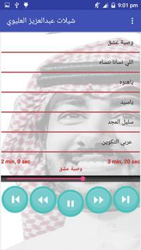 شيلات عبدالعزيز العليوي screenshot 1