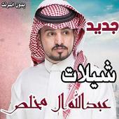 شيلات عبدالله ال مخلص بدون نت 2018 icon