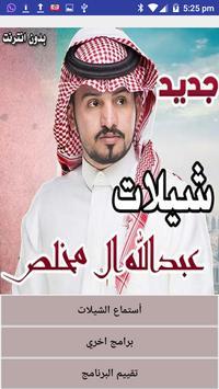 شيلات عبدالله ال مخلص بدون نت 2018 poster