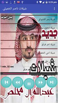 شيلات عبدالله ال مخلص بدون نت 2018 screenshot 2