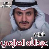 شيلات عبدالله العازمي icon