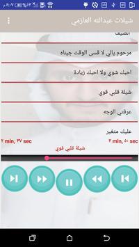 شيلات عبدالله العازمي screenshot 3