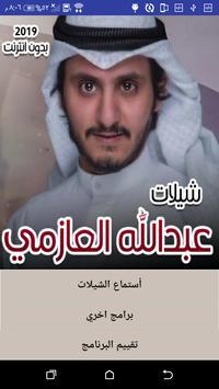 شيلات عبدالله العازمي poster