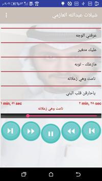 شيلات عبدالله العازمي screenshot 4
