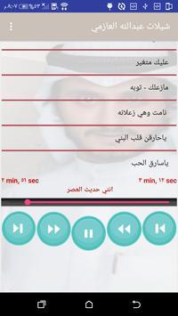 شيلات عبدالله العازمي screenshot 5
