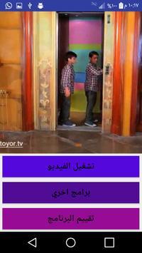 انشودة المصعد - عصومي ووليد   بدون انترنت screenshot 2