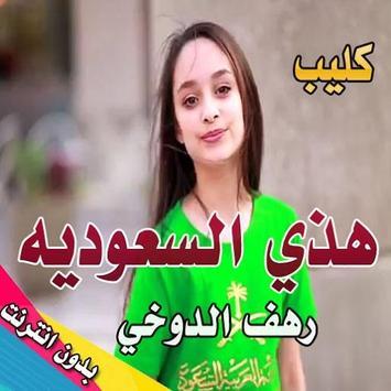 كليب هذا السعودية رهف الدوخي بدون نت screenshot 4