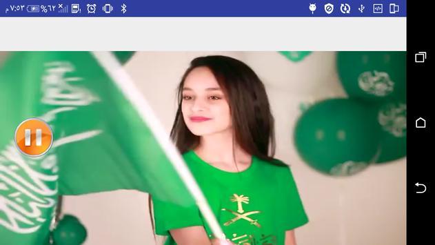كليب هذا السعودية رهف الدوخي بدون نت screenshot 1