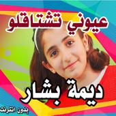 انشودة عيوني تشتاقلو محمد وديمة بشار  بدون انترنت icon