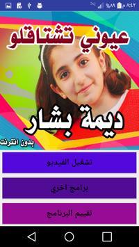 انشودة عيوني تشتاقلو محمد وديمة بشار  بدون انترنت poster