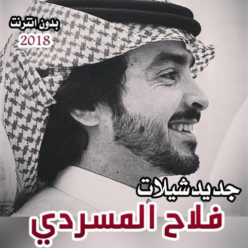 شيلات فلاح المسردي 2018 دون نت