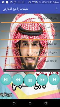 شيلات راجح الحارثي screenshot 1