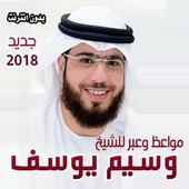 مواعظ وعبر للشيخ وسيم يوسف icon