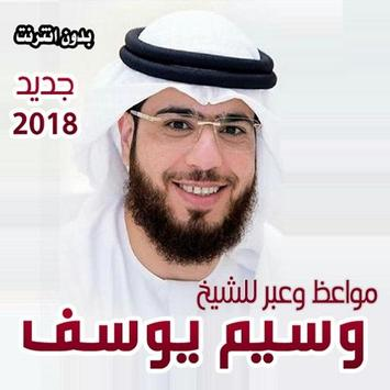 مواعظ وعبر للشيخ وسيم يوسف poster