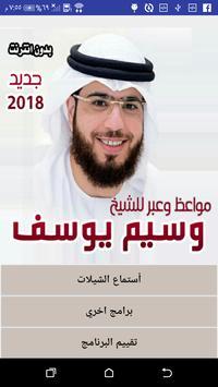 مواعظ وعبر للشيخ وسيم يوسف screenshot 1