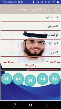 مواعظ وعبر للشيخ وسيم يوسف screenshot 4