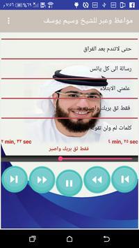 مواعظ وعبر للشيخ وسيم يوسف screenshot 6