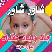 كليب انشودة شاور شاور جاد واياد بدون انترنت icon