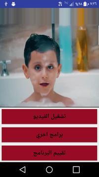 كليب انشودة شاور شاور جاد واياد بدون انترنت poster