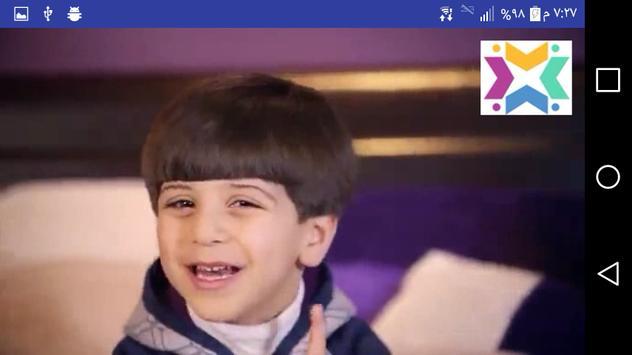 كليب انشودة شاور شاور جاد واياد بدون انترنت screenshot 1