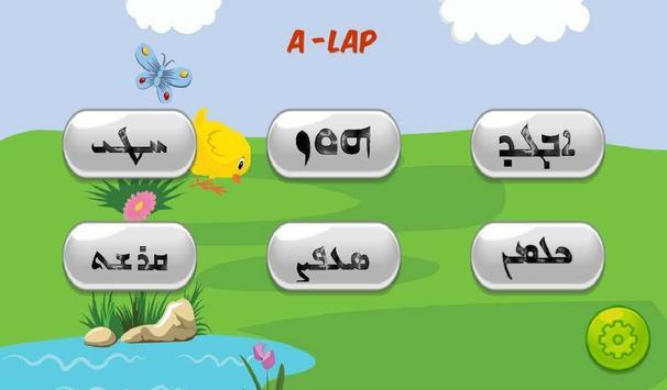 Assyrian Alap Puzzle screenshot 6