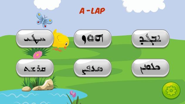 Assyrian Alap Puzzle screenshot 2