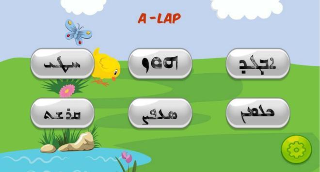 Assyrian Alap Puzzle screenshot 3